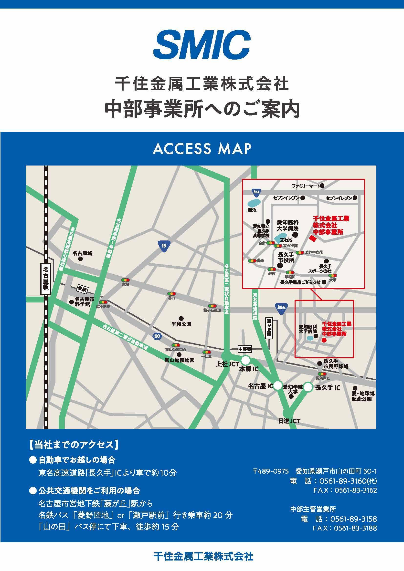 中部事業所_案内地図_2021_0729.jpg